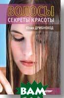 Волосы. Секреты красоты   Дрибноход Ю. Ю.  купить