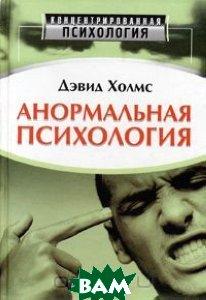 Анормальная психология   Холмс Д.  купить