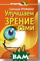 Улучшаем зрение сами   Троицкая С. И.  купить