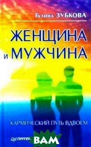 Женщина и мужчина: кармический путь вдвоем  Зубкова Г. А.  купить