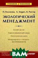 Экологический менеджмент: Учебник для вузов   Пахомова Н. В., Рихтер К., Эндрес А.  купить