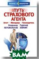 Путь страхового агента   Перемолотов В. В.  купить