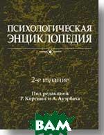 ��������������� ������������. 2-� ���. /Concise Encyclopedia of Psychology, 2nd Edition Abridged  ������� �., ������� �. (Raymond J. Corsini (Editor), Alan J. Auerbach (Editor) ) ������