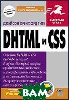 DHTML и CSS  Джейсон Кренфорд Тиге купить