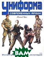 Униформа современных армий. Иллюстрированная энциклопедия  Крис Макнаб купить