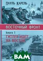 Восточный фронт. Т. 1. Гитлер идет на восток, 1941 - 1943   П. Карель купить