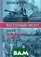 Восточный фронт. Т. 2. Выжженная земля, 1943 - 1944   П. Карель купить
