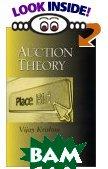 Auction Theory  Vijay Krishna  купить