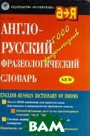 Англо-русский фразеологический словарь (3 изд).  Кунин А.  купить