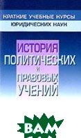 История политических и правовых учений  Нерсесянц В.С. купить