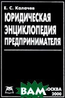 Юридическая энциклопедия предпринимателя  Калачев Е.С. купить