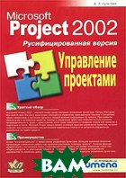Microsoft Project 2002. ���������� ���������. ���������������� ������  �. �. �������� ������