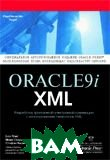ORACLE9i XML. Разработка приложений электронной коммерции с использованием технологии XML 