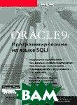 ORACLE9i. Программирование на языке SQLJ  Н. Мориссо-Леруа, М. К. Соломон, Дж. Момплезир купить