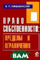 Право собственности: пределы и ограничения  Камышанский В.П. купить