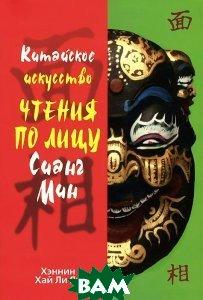 The Chinese Art of Face Reading: Mian Xiang  Henning Yang (Author), Henning Hai Lee Yang  ������