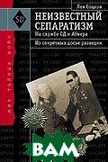 Неизвестный Сепаратизм: на Службе СД и Абвера: Из Секретных Досье Разведки  Л. Соцков   купить