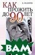 Как прожить до 90 лет: советы долгожителя  Федоров Б. купить