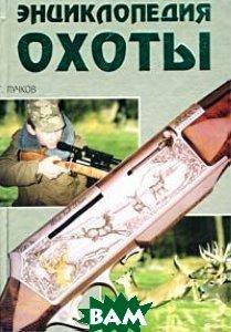 Большая энциклопедия охоты  Лучков Г. купить