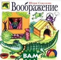 Воображение  Юлия Соколова купить