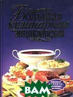 Большая кулинарная энциклопедия  Воробьева Т.М., Гаврилова Т.А. купить