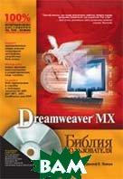 Dreamweaver MX. Библия пользователя   Джозеф В. Ловери купить