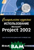 ������������� Microsoft Project 2002. ����������� �������  