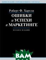 Ошибки и успехи в маркетинге. 8-е издание   Роберт Ф. Хартли купить