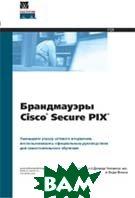 ����������� Cisco Secure PIX   ����� �. ������, ��., ���� ���� ������