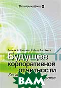 ������� ������������� ����������: ��� ������� ������� ��������  / Building Public Trust: The Future of Corporate Reporting  �� ������ �������, ����� ������ / Samuel A. DiPiazza , Robert G. Eccles  ������
