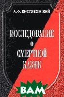 Исследование о смертной казни  Кистяковский А.Ф. купить