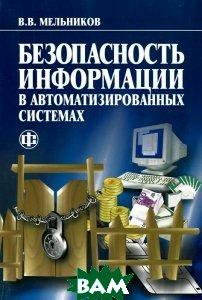 Безопасность информации в автоматизированных системах  Мельников В.В.  купить