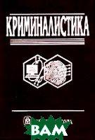 Криминалистика: Учебник для вузов  Под редакцией Герасимова И.Ф. купить