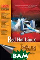 Red Hat Linux. ������ ������������ 