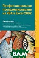 Профессиональное программирование на VBA в Excel 2002  Джон Уокенбах купить