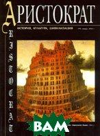 Журнал `Аристократ` История, культура, цивилизация №1   купить