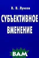 Субъективное мнение  Лунеев В.В. купить