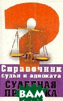 Справочник судьи и адвоката. Судебная практика  Масликов И.С. купить