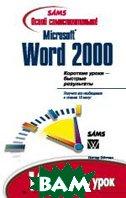����� �������������� Microsoft Word 2000. 10 ����� �� ����   ����� ������ ������