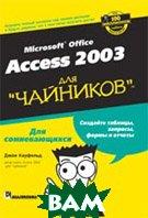 Access 2003 для `чайников`   Джон Кауфельд купить