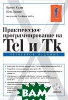 Практическое программирование на Tcl и Tk, 4-е издание   Брент Б. Уэлш, Кен Джонс, Джеффри Хоббс купить