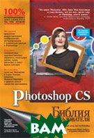 Photoshop CS. Библия пользователя   Дик Мак-Клелланд купить