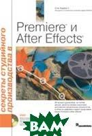Секреты студийного производства в Adobe Premier и After Effects   Стэн Карвер II купить