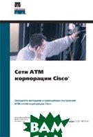 ���� ATM ���������� Cisco   ������ �����-������ ������