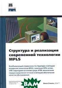 Структура и реализация современной технологии MPLS / Advanced MPLS Design and Implementation  Вивек Олвейн купить