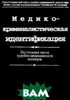 Медико-криминалистическая идентификация. Настольная книга судебно-медицинского эксперта  Томилина В. В. купить