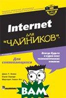 Internet для `чайников`. 9-е издание   Джон Р. Левин, Кэрол Бароди, Маргарет Левин-Янг купить