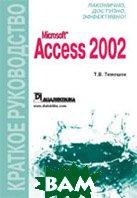 Microsoft Access 2002. Краткое руководство   Тимошок Татьяна Владимировна купить