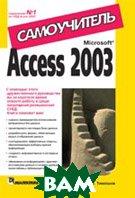 Microsoft Access 2003. Самоучитель   Тимошок Татьяна Владимировна купить