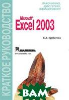 Microsoft Excel 2003. Краткое руководство   Курбатова Екатерина Анатольевна купить